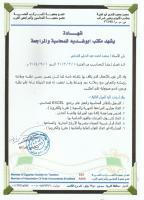 شهادة خبرة من مكتب محاسبة.pdf